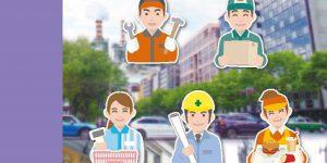 平成29年度中小企業施策利用ガイドブック